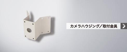 カメラハウジング/取付金具