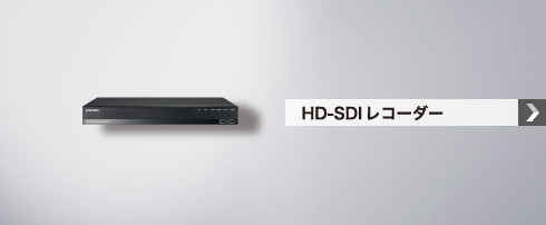 HD-SDIレコーダー