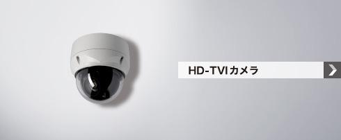HD-TVIカメラ