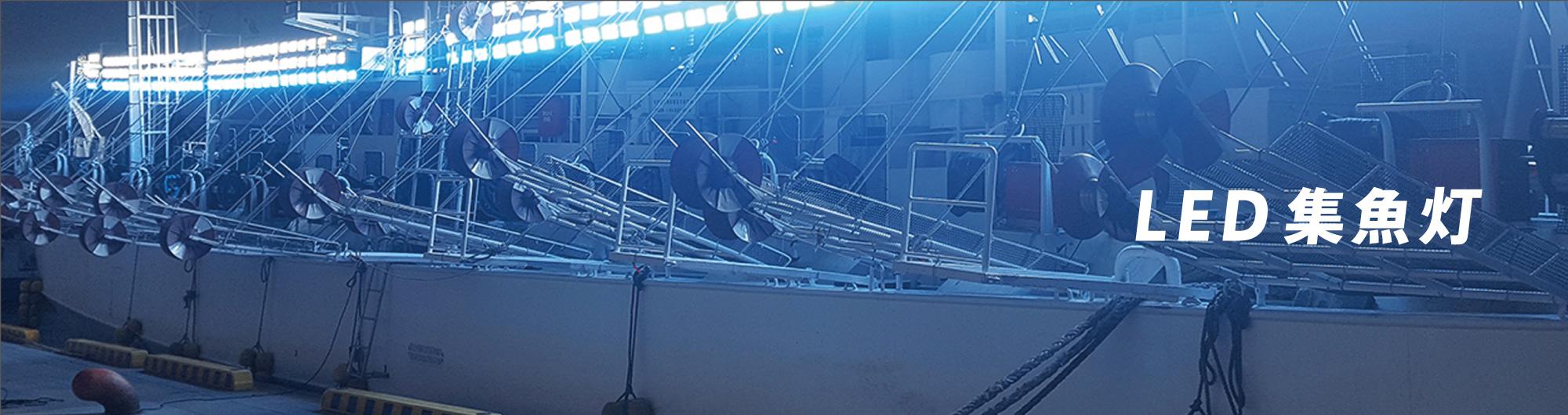 軽量超高輝度LED水冷式集魚灯による 省エネルギー化を実現 エネルギー効率のよい「LED集魚灯」で 漁船の省エネルギー化による費用とCO2の削減につながります