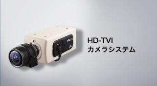HD-TVIカメラシステム