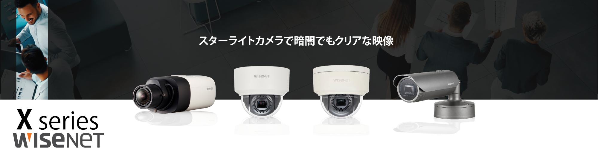 XNB-6001N  XNB-6005N XND-6085N XNO-6085RN XNV-6085N  スターライトカメラで暗闇でもクリアな映像