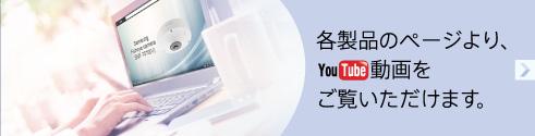 各製品のページより、YouTube動画をご覧いただけます。