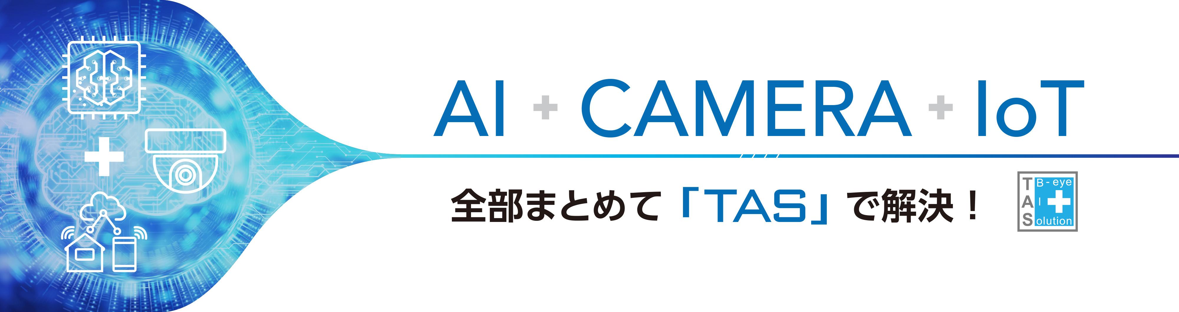 TB-eye AI Solution