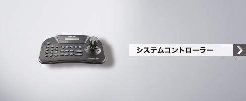 システムコントローラー