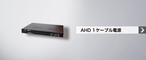 AHD 1ケーブル電源