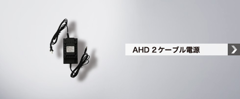 AHD 2ケーブル電源