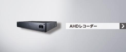 AHDレコーダー