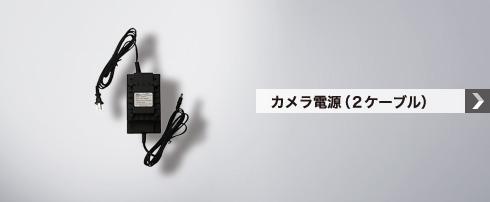カメラ電源(2ケーブル)