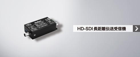 HD-SDI長距離伝送受信機