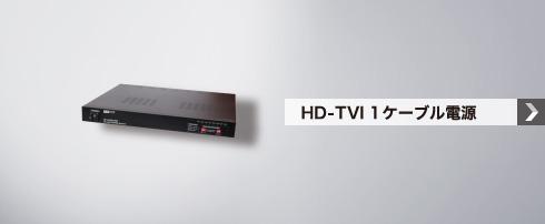 HD-TVI 1ケーブル電源