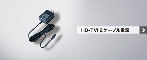 HD-TVI 2ケーブル電源