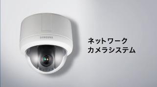 ネットワークカメラシステム