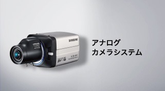 アナログカメラシステム