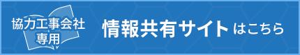 協力工事会社専用 情報共有サイト